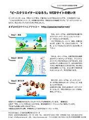 100327pc_web_school1