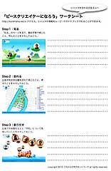100327pc_web_school2