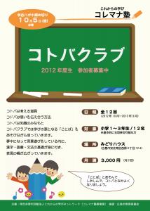 kotoba2012a5_flyer_omote_outline