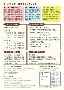 kotoba2012a5_flyer_ura