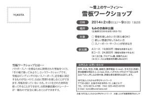 2014YukiitaDM02letter