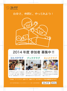 koremana2014A5_flyer_omote